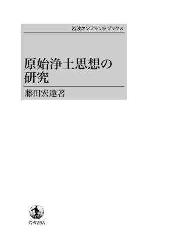[画像:原始浄土思想の研究 (岩波オンデマンドブックス)|岩波オンデマンドブックス]