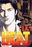 Heat 7―灼熱 (ビッグコミックス)