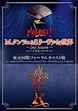 M.クンツェ&S.リーヴァイの世界 〜2nd Season〜 ミュージカル・コンサート 【DVD】