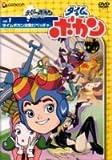 タイムボカン Vol.1タイムボカン出動だペッチャ [DVD]