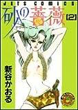 砂の薔薇 2 (ジェッツコミックス)
