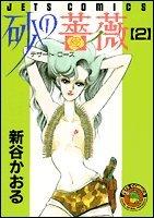 砂の薔薇 2 (ジェッツコミックス)の詳細を見る
