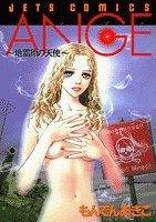 Ange―地雷原の天使 (ジェッツコミックス)の詳細を見る
