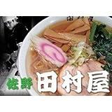 佐野ラーメン 田村屋(小) 2食×10 0281237
