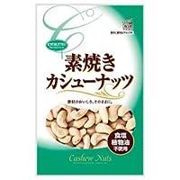 共立食品 素焼き カシューナッツ チャック付 70g×10袋入