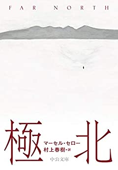 極北 (中公文庫 む 4-12)
