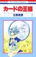 カードの王様 第7巻 (花とゆめCOMICS)の詳細を見る