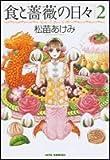 食と薔薇の日々 2 (ジェッツコミックス)