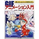 GIFアニメーション入門―動くホームページを作ろう!!