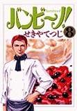 バンビ~ノ! 8 (ビッグコミックス)