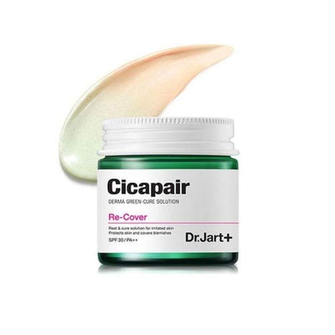 ひねり溶けたカナダ[Dr.Jart+ Cicapair ReCover] ドクタージャルトシカペアリカバー 皮膚回復と保護紫外線カット 黄砂ケア 韓国直送 SPF30/PA++