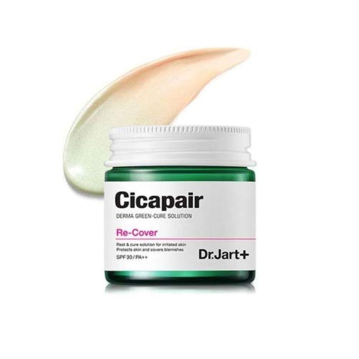 音楽を聴く努力する故国[Dr.Jart+ Cicapair ReCover] ドクタージャルトシカペアリカバー 皮膚回復と保護紫外線カット 黄砂ケア 韓国直送 SPF30/PA++