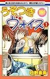 うそつきヴォイス 1 (白泉社レディースコミックス)