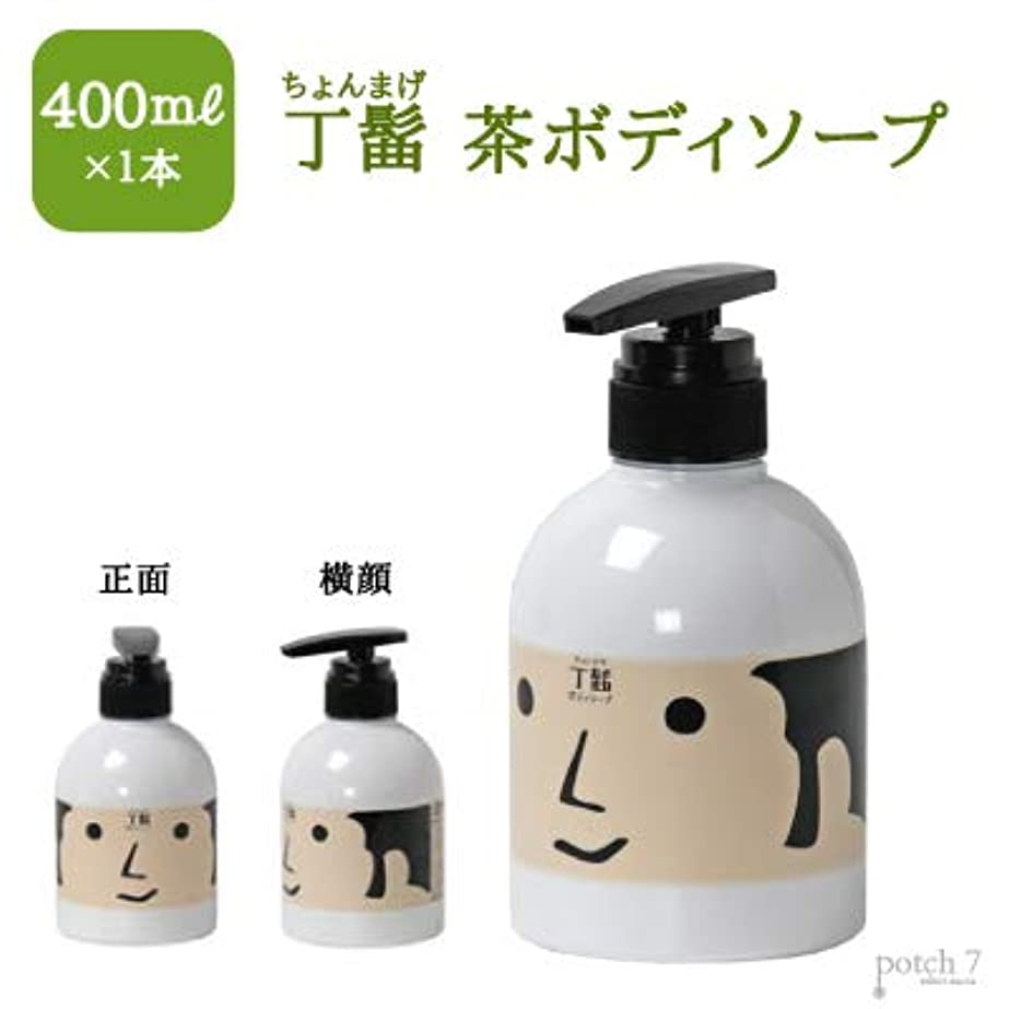 ホット絶望基本的なフタバ化学 丁髷ボディソープ お茶の香り 400ml×12本セット