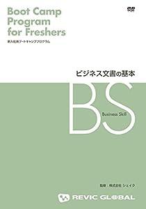 新入社員ブートキャンププログラム ビジネス文書の基本 [DVD]