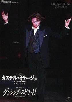 宝塚歌劇 復刻版DVD『カステル・ミラージュ』『ダンシング・スピリット!』-消えない蜃気楼-