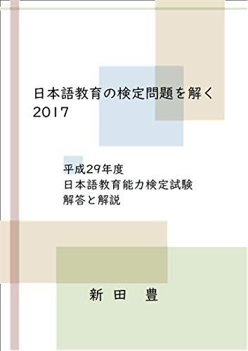 日本語教育の検定問題を解く2017: 平成29年度日本語教育能力検定試験解答と解説