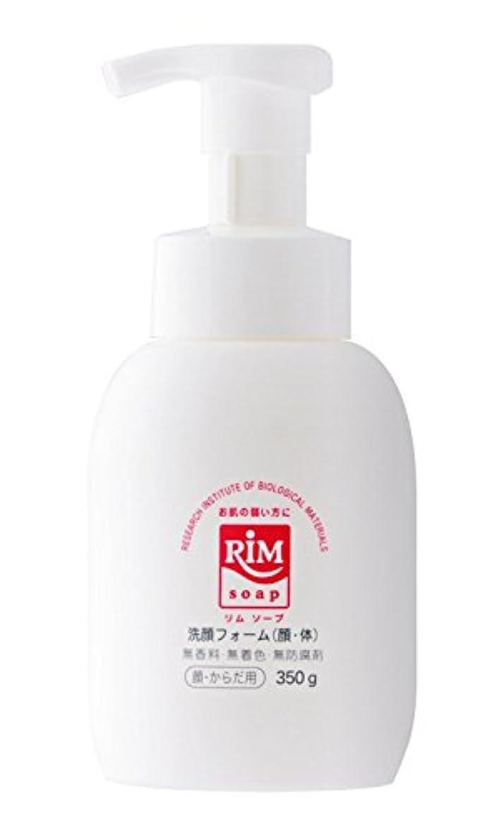 追放する眠り複合RIMソープ-S 350g(据置タイプ)