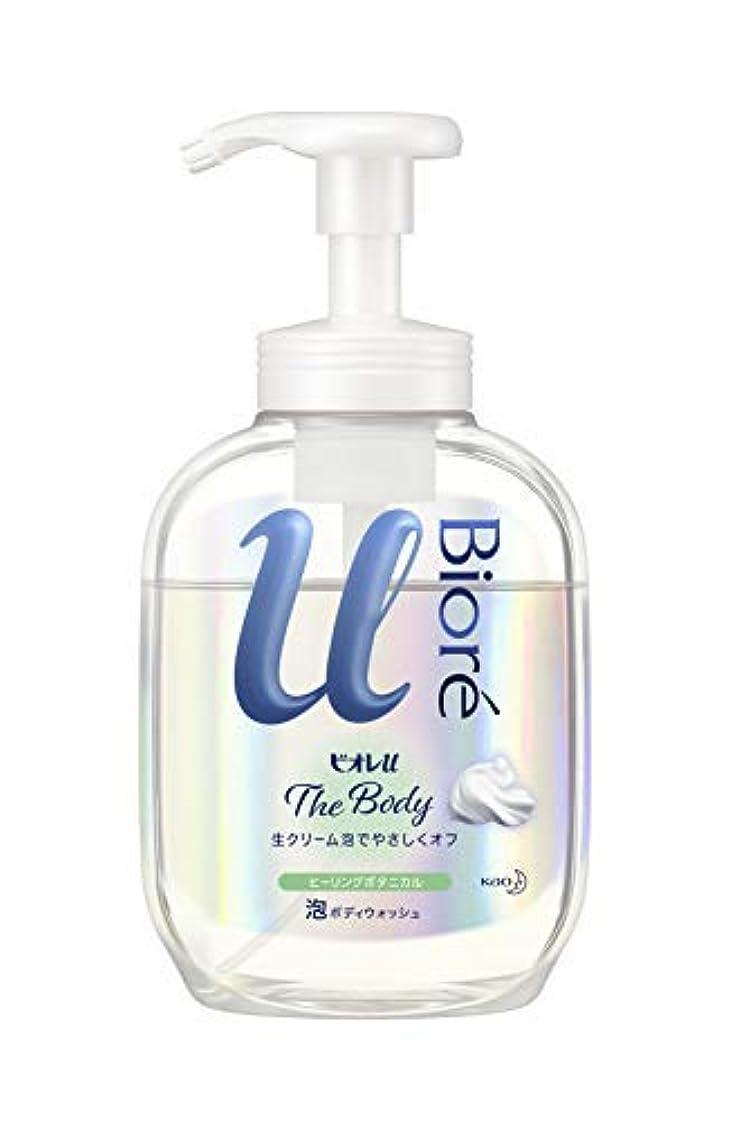 捨てる成分からかう花王 ビオレu ザ ボディ The Body 泡タイプ ヒーリングボタニカルの香り ポンプ 540ml × 9個セット