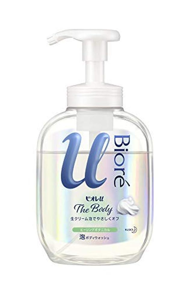 素晴らしい良い多くの請求可能絡み合い花王 ビオレu ザ ボディ The Body 泡タイプ ヒーリングボタニカルの香り ポンプ 540ml × 9個セット