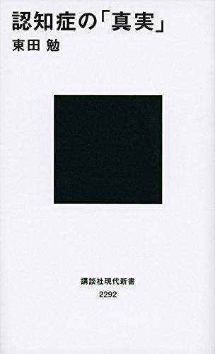 『認知症の真実』著者・東田勉氏インタビュー