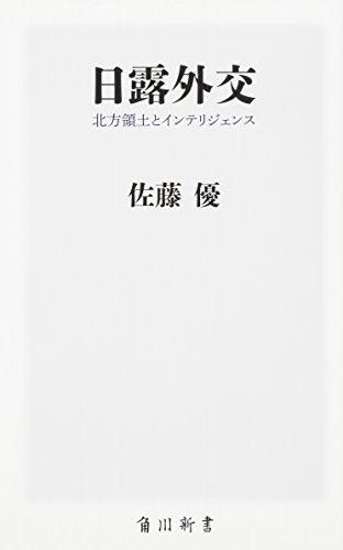 日露外交 北方領土とインテリジェンス (角川新書)の詳細を見る