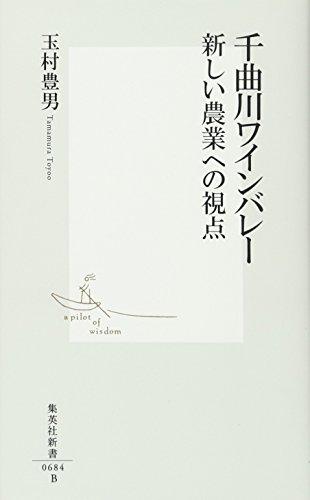 千曲川ワインバレー 新しい農業への視点 (集英社新書)