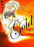 ゴールド 2 (フラワーコミックススペシャル)