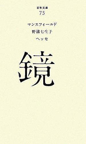 (075)鏡 (百年文庫)の詳細を見る