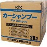 【古河薬品工業/KYK】 プロタイプカーシャンプー20L(オールカラー用)【品番】 21-201