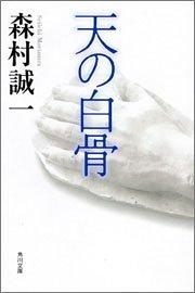 天の白骨 (角川文庫)の詳細を見る
