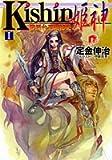 Kishin―姫神― 1 邪馬台王朝秘史 (スーパーダッシュ文庫)