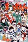 Mr.釣りどれん 17 (月刊マガジンコミックス)