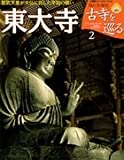 小学館ウィークリーブック 週刊 古寺を巡る2 東大寺