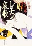 レモン哀歌 高村光太郎詩集 (集英社文庫)