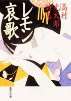 レモン哀歌―高村光太郎詩集 (集英社文庫)