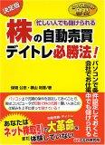 株の自動売買デイトレ必勝法!—忙しい人でも儲けられる (とっておきの秘技)