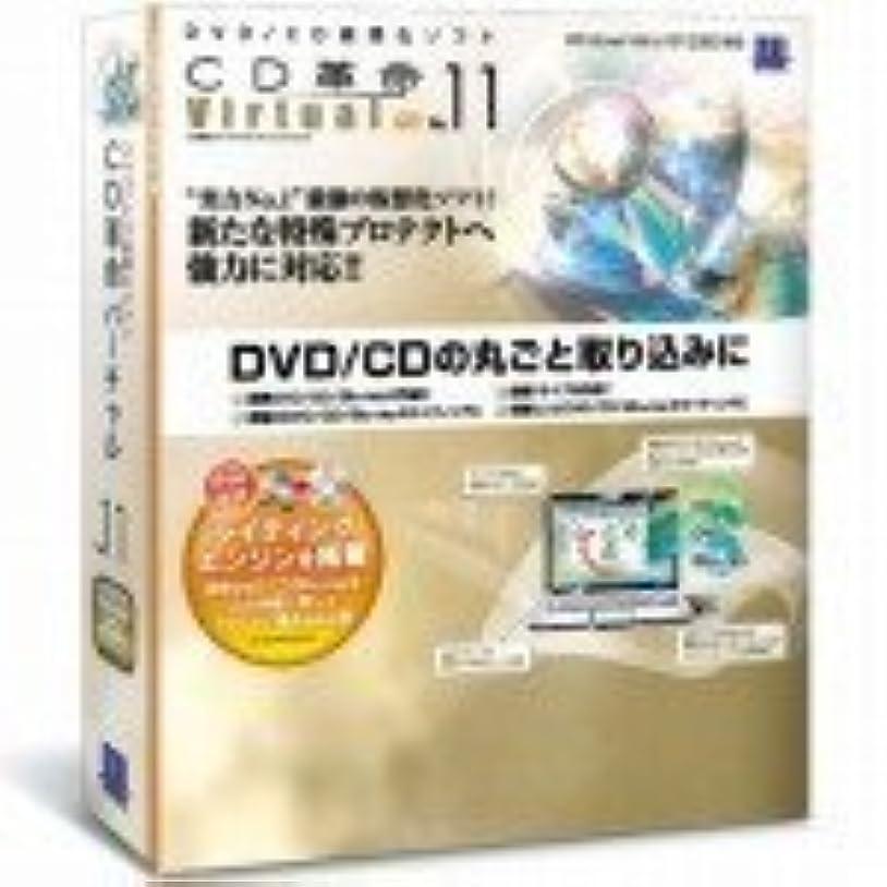 カード一回ながらCD革命/Virtual Ver.11 Pro