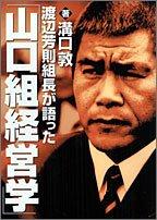 渡辺芳則組長が語った「山口組経営学」の詳細を見る