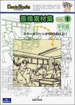 ComicStudio 画像素材集 Vol.1 ~学校編~