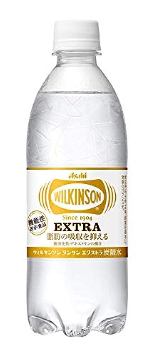手綱主婦スポンサーアサヒ ウィルキンソン タンサン エクストラ 490ml×96本【機能性表示食品?脂肪の吸収を抑える】