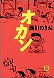 オカン (徳間文庫)