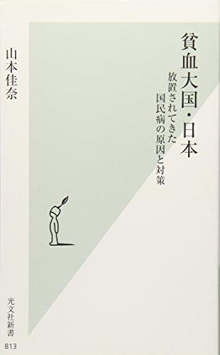貧血大国・日本 放置されてきた国民病の原因と対策 (光文社新書)の詳細を見る