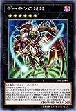 遊戯王/プロモーション/18SP-JP401 デーモンの超越【スーパーレア】