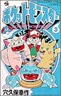 ポケットモンスター (3) (てんとう虫コミックス)