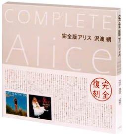完全版 アリス Complete Aliceの詳細を見る
