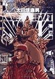 MOONLIGHT MILE 15 (ビッグコミックス)