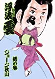 浮浪雲 68 逶の巻 (ビッグコミックス)