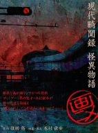 画ニメ 現代畸聞録 怪異物語 [DVD]