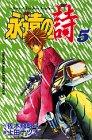 永遠の詩 5 (少年マガジンコミックス)